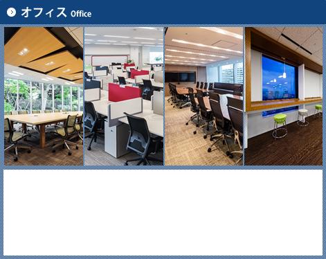 オフィス Office