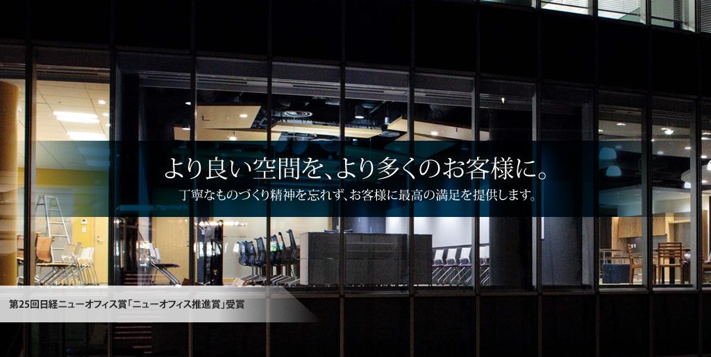 より良い空間を、より多くのお客様に。丁寧なものづくり精神を忘れず、お客様に最高の満足を提供します。第25回日経ニューオフィス賞「ニューオフィス推進賞」受賞