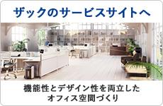 オフィス移転サービス スペシャルサイト