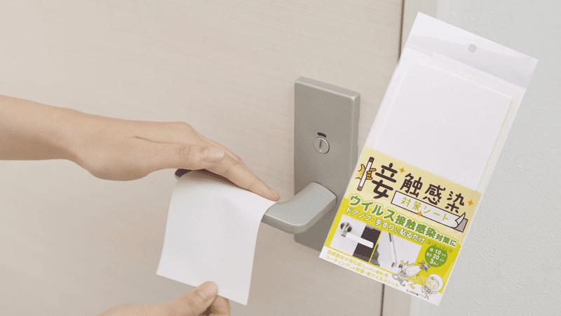 関西ペイント「接触感染対策シート